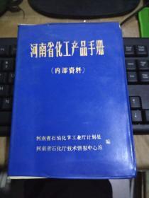 河南省化工产品手册