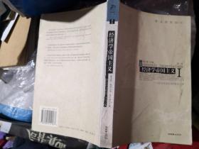 经济学帝国主义(第1.5卷) 两本合售