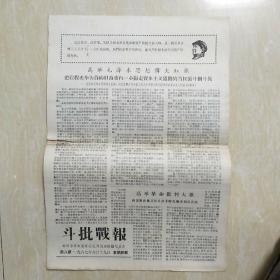 文革小报 斗批战报 蚌埠市革命 第八期一九六七年六月十九日