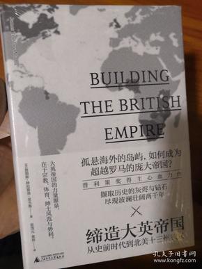 新民说·缔造大英帝国:从史前时代到北美十三州独立