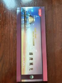港澳风光80分邮资明信片(20张一本)