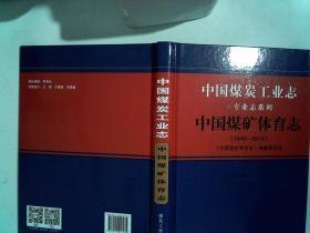 中国煤炭工业志-专业志系列 中国煤矿体育志(1949-2014)