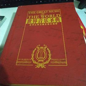 世界音乐圣典 1---4 卷全(大16开精装铜板彩印本 全四卷 带四盘光 盒装)