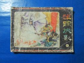萍踪侠影 1 连环画小人书 80年代绘画版 64开