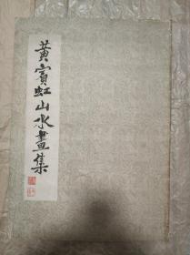 黃賓虹山水畫集(6開 16張全)