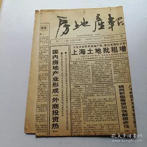 房地产报 【1992年7月25日】