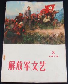 解放军文艺1972年第8期