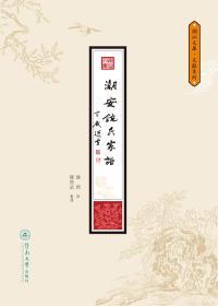 潮汕文库·文献系列:潮安饶氏家谱