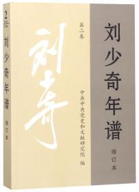 刘少奇年谱(第2卷增订版)