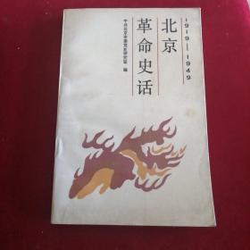 北京革命史话1919-1949