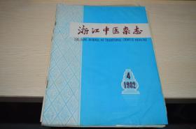 浙江中医杂志1982年?第4期