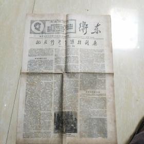 文革报纸 卫东1967年四月一日 第十期