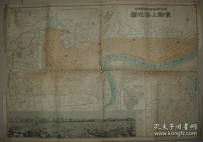 日本侵华老地图 1932年最新上海地图 附南京城市图、外滩风景写真