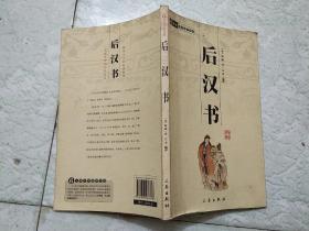 中华国学百部:后汉书
