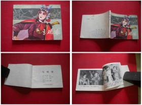《弓箭缘》,64开电影,江苏1984.2一版一印8品,902号,电影连环画