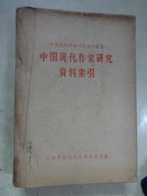 中国现代作家研究资料丛书--中国现代作家研究资料索引