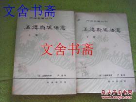 严译名著丛刊 孟德斯鸠法意 上下 全二册