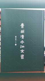 贵州清水江文书.剑河卷.(第一辑1-5)
