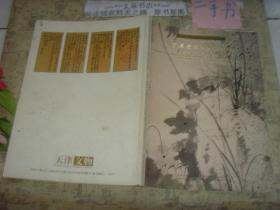 天津市文物公司2002春季春季文物展销会-竟卖品图录-古代、近现代书画》收藏9