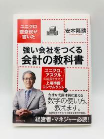 ユニクロ监査役が书いた 强い会社をつくる会计の教科书 - 日文原版