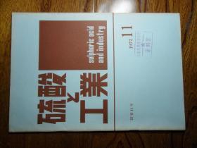 硫酸工业(日文版)【1972.11 25卷11号】