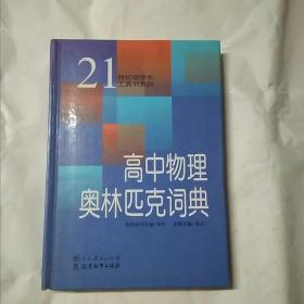 高中物理奥林匹克词典