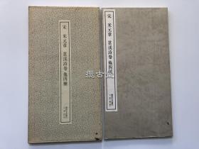 二玄社 书迹名品丛刊 米元章 苕溪诗卷他四种