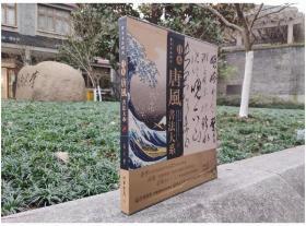 书法名品精选:日本唐风书法大系