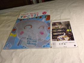 図画工作 1·2(上 ) 日文原版教材 日本小学校図画工作科用