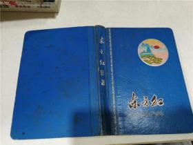 【老版笔记本】东方红日记(精装,有彩色插图及笔记)