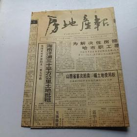 房地产报 【1992年8月29日】