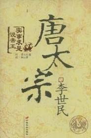 唐太宗李世民-实事求是说帝王