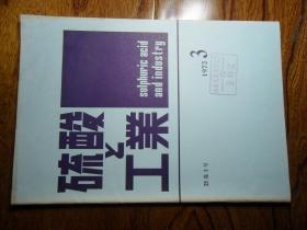 硫酸工业(日文版)【1972.03 25卷3号】