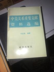 中美关系重要文献资料选编