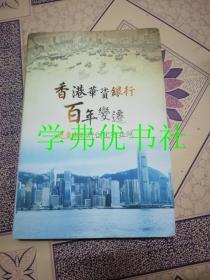 香港华资银行百年变迁;从广东银行到建行亚洲