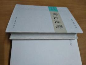中国现代学术经典:章太炎卷(包邮)含国故论衡、检论、齐物论释等代表著述
