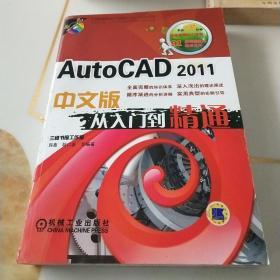 AutoCAD2011中文版从入门到精通