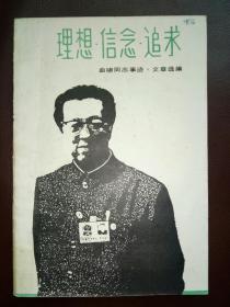 理想.信念.追求_曲啸同志事迹文章选编(修订本)