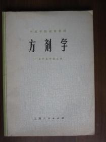 方剂学(中医学院试用教材,文革版)