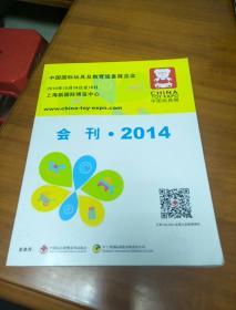 中国国际玩具及教育设备展览会 会刊 2014