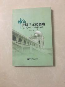 中国伊斯兰文化要略