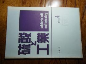 硫酸工业(日文版)【1972.04 25卷4号】