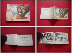 《阿里巴巴》缺本,64开电影,江苏1983.5一版一印8品6万册,903号,电影连环画