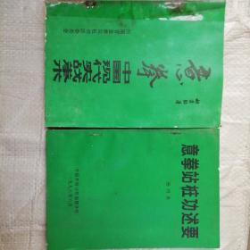 意拳站桩功述要(杨绍庚)+意拳中国现代实战拳术(姚宗勋著)