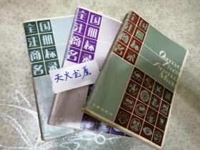 全国注册商标名录  第2,4,册  可单售  照片中第五册已售出 仅余另两册  品相如图