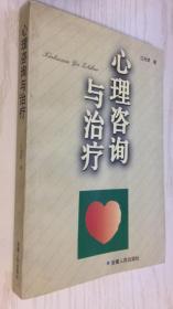 心理咨询与治疗 江光荣