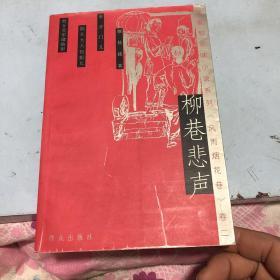 柳巷悲声:沈家和京味小说系列