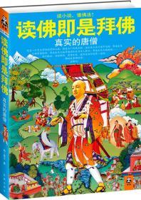 读佛即是拜佛 真实的唐僧 明一居士 正心缘结缘佛教用品法宝书籍