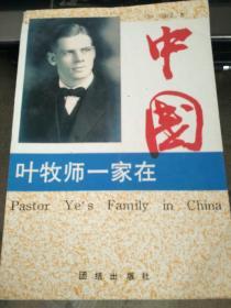叶牧师一家在中国