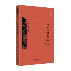 北京老城区的胡同